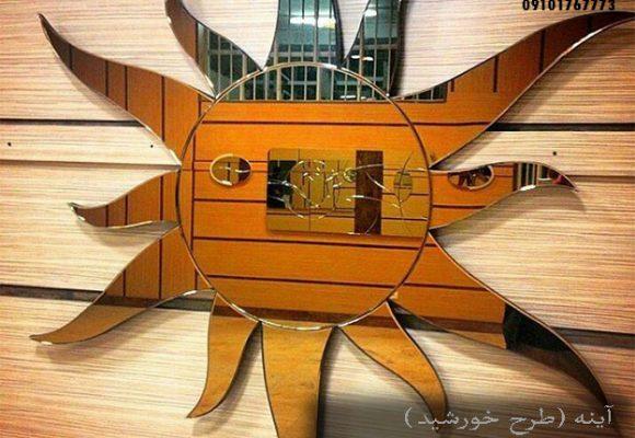 آینه طرح خورشید